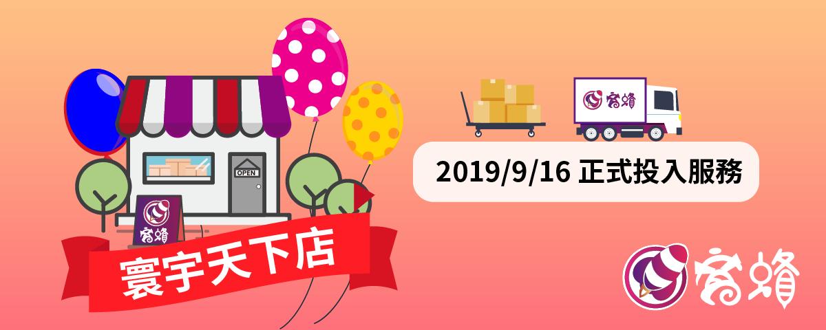 【寰宇天下店投入服務】