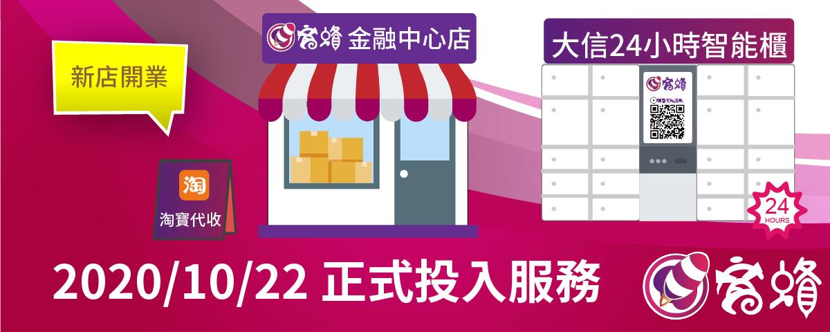 窩蜂金融中心店+大信24小時智能櫃投入服務